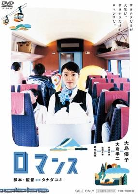 ロマンス DVD