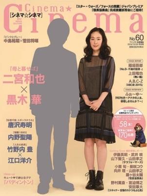 Cinema★Cinema (シネマシネマ)No.60 2015年 12月 26日号
