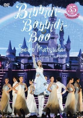 〜35th Anniversary〜Seiko Matsuda Concert Tour 2015 'Bibbidi-Bobbidi-Boo' 【初回限定盤】