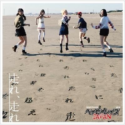走れ、走れ (+DVD)【初回限定盤A】