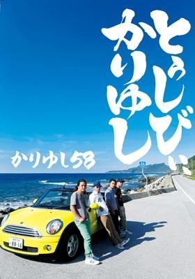 とぅしびぃ、かりゆし (2CD+DVD+BOOK)【初回生産盤】