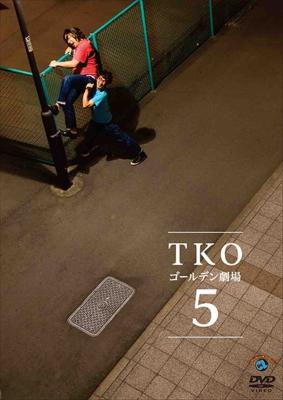 TKO ゴールデン劇場5