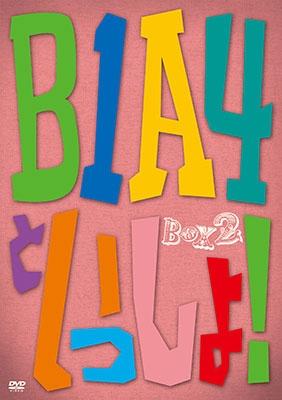 B1A4といっしょ!BOX II #4〜#6 (3DVD)