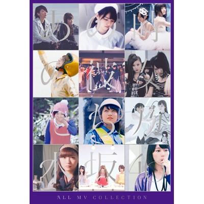 ALL MV COLLECTION〜あの時の彼女たち〜(DVD)【完全生産限定盤】