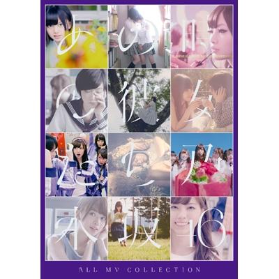 ALL MV COLLECTION〜あの時の彼女たち〜(DVD)