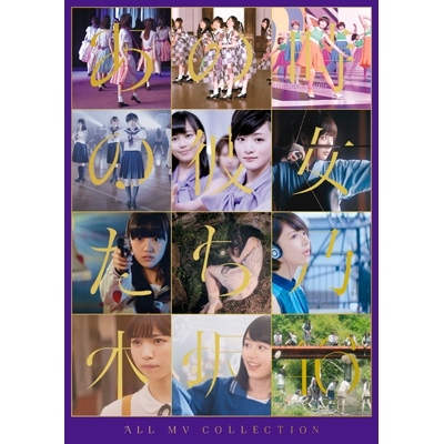 ALL MV COLLECTION〜あの時の彼女たち〜(Blu-ray)【完全生産限定盤】