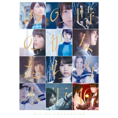 ALL MV COLLECTION〜あの時の彼女たち〜(Blu-ray)【表題盤】