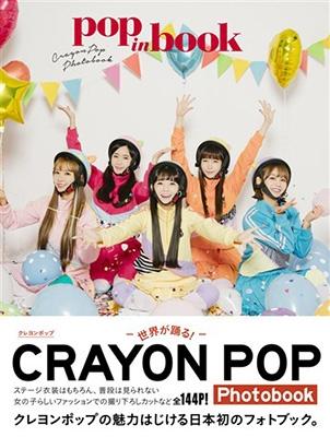 CRAYON POP Photobook