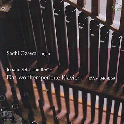 平均律クラヴィーア曲集第1巻 小沢さち(ポジティフオルガン)(2CD)