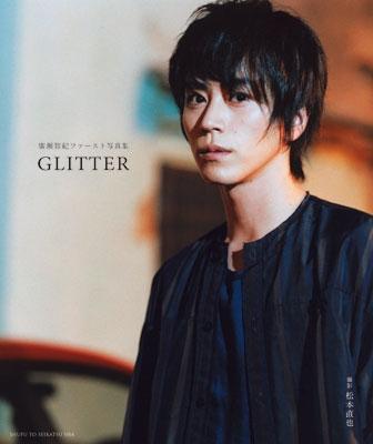廣瀬智紀ファースト写真集 「GLITTER」  廣瀬智紀