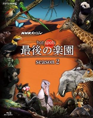 Nhk Special Hot Spot Saigo No Rakuen Season 2 Disc 1