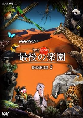 Nhk Special Hot Spot Saigo No Rakuen Season 2 Disc 2