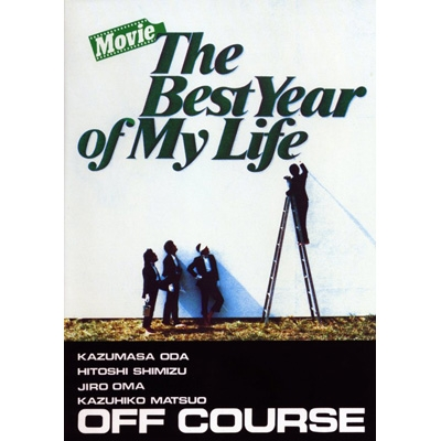 Movie The Best Year Of My Life (Blu-ray)