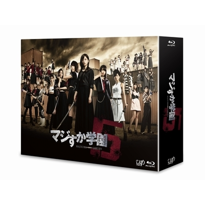 マジすか学園5 Blu-ray BOX