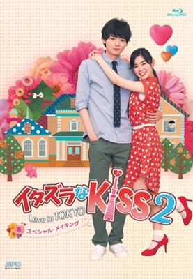 イタズラなKiss2〜Love in TOKYO スペシャル・メイキング Blu-ray