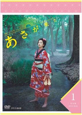 あさが来た 完全版 DVD BOX1