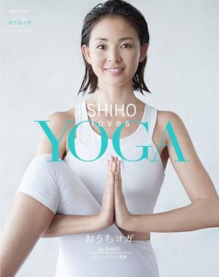 SHIHO loves YOGA〜おうちヨガ〜DVD付き