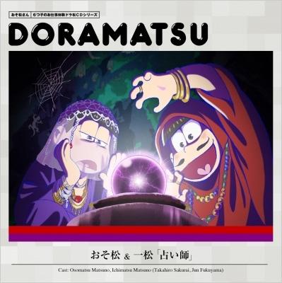 おそ松さん 6つ子のお仕事体験ドラ松CDシリーズ おそ松&一松「占い師」