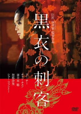 黒衣の刺客 DVD