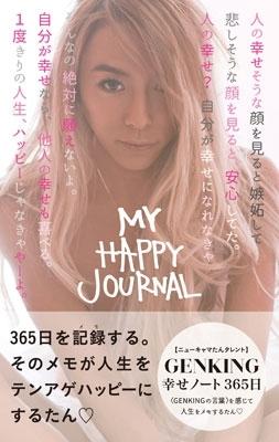 GENKING 幸せノート365日 〜My Happy Journal〜