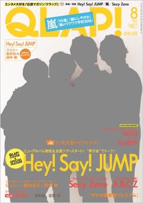 QLAP! (クラップ)2016年 8月号