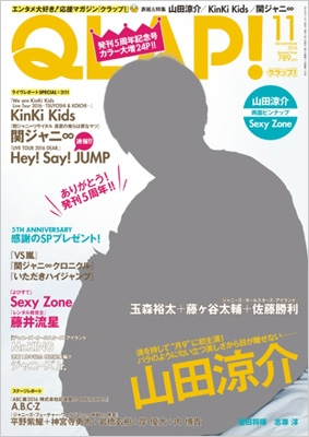 QLAP! (クラップ)2016年 11月号