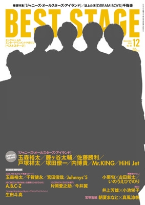 Best Stage (ベストステージ)2016年 12月号