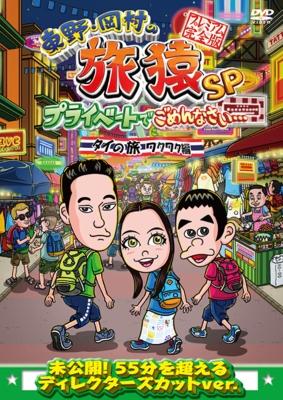 東野・岡村の旅猿SP プライベートでごめんなさい・・・ タイの旅 ワクワク編 プレミアム完全版