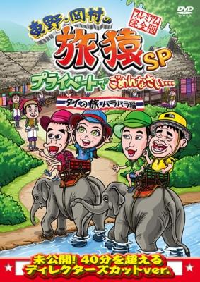 東野・岡村の旅猿SP プライベートでごめんなさい・・・ タイの旅 ハラハラ編 プレミアム完全版