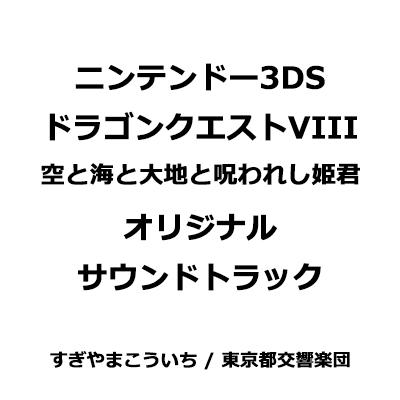 ニンテンドー3DS ドラゴンクエストVIII 空と海と大地と呪われし姫君 オリジナルサウンドトラック 東京都交響楽団 すぎやまこういち