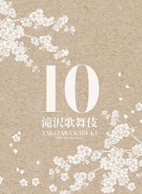 滝沢歌舞伎10th Anniversary (2DVD+CD+PHOTOBOOK)【初回生産限定「サントラ」盤】