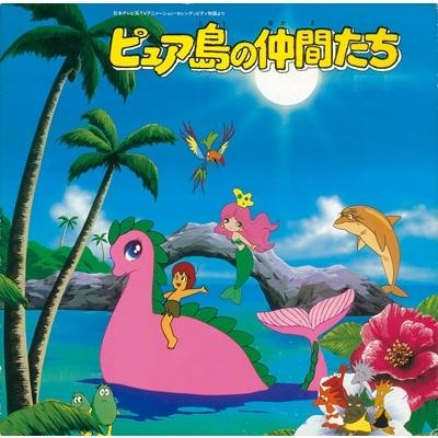 セレンディピティ物語より ピュア島の仲間たち音楽集