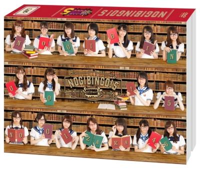 NOGIBINGO! 5 DVD-BOX 【初回生産限定】