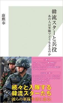 韓流スターと兵役 あの人は軍隊でどう生きるのか