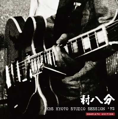 KBS KYOTO STUDIO SESSION '72(COMPLETE EDITION)