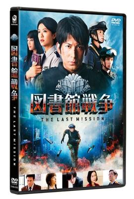 図書館戦争 THE LAST MISSION DVD スタンダードエディション
