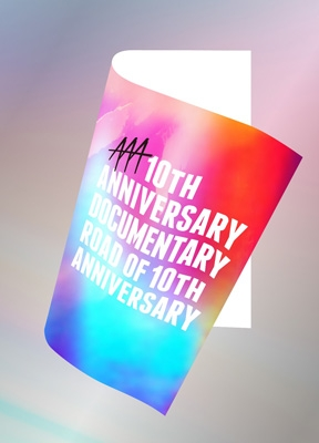 AAA 10th ANNIVERSARY Documentary 〜Road of 10th ANNIVERSARY〜【初回限定盤】(DVD)