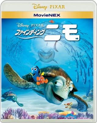 ファインディング・ニモ MovieNEX MovieNEX[ブルーレイ+DVD]