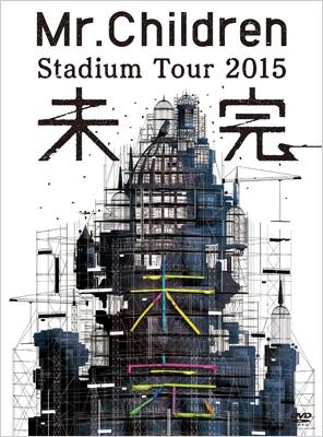 Mr.Children Stadium Tour 2015 未完 (DVD)