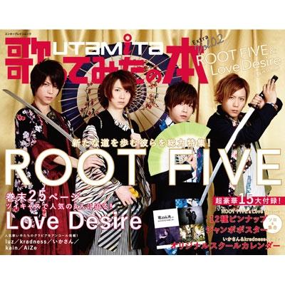 歌ってみたの本 Extra Vol.02 ROOT FIVE&Love Desireスペシャル