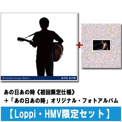 あの日 あの時《初回限定仕様》+「あの日 あの時」オリジナル・フォトアルバム【Loppi・HMV限定セット】