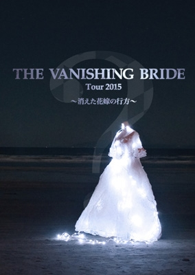 The Vanishing Bride Tour 2015 〜消えた花嫁の行方〜(DVD)
