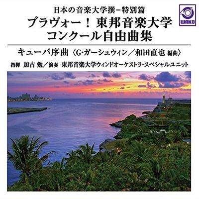 日本の音楽大学撰 特別篇 コンクール自由曲集 Cuban Overture: 東邦音楽大学wind O