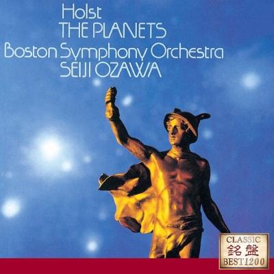 組曲『惑星』 小澤征爾&ボストン交響楽団