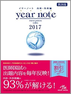 イヤーノート 2017 内科・外科編
