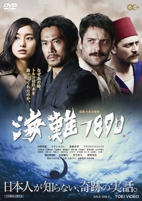 海難1890 DVD