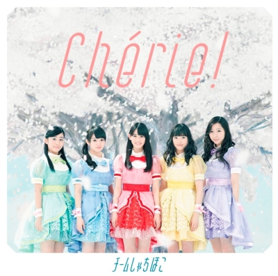 Cherie! 【初回限定盤A】(CD)