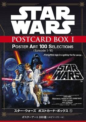 STAR WARS ポストカードBOX I ポスターアート100選(エピソード1〜6)