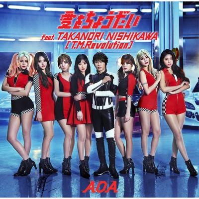 愛をちょうだい feat.TAKANORI NISHIKAWA(T.M.Revolution)【初回限定盤 Type B】(CD+DVD)