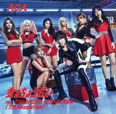 愛をちょうだい feat.TAKANORI NISHIKAWA(T.M.Revolution)【通常盤】